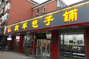 庆丰包子铺(月坛店), Xicheng District, Beijing, China